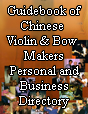 Guidebook of Chinese Violin & Bow Makers Personal and Business Directory